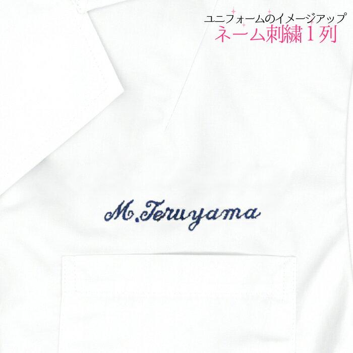 【無料】ネーム刺繍横1列