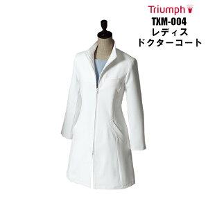 白衣 女性 ドクターコート 高級プロフェッショナルモデル TXM-004-WH Triumph(トリンプ)レディース おしゃれ 医師 女性用 医療 実験【アウトレット】【返品交換不可】