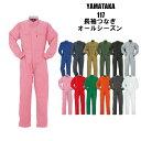 作業服 つなぎ カラフル ピンク 白 イエロー オレンジ| ネイビー 大きいサイズ おしゃれ メンズ カラフルつなぎ 長袖 …