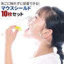 マウスシールド 10枚 透明 送料無料 あごにふれない 飲食店 カラオケ 感染対策 熱中症対策 飛沫防止 透明マスク おしゃれ