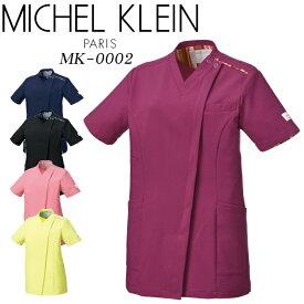 スクラブ 白衣 医療 ジップタイプ レディース michel klein ミッシェルクラン 白衣 施術着 介護士 看護師 整体 MK-0002 大きいサイズ