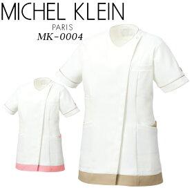 【300円OFFクーポン発行中】エステユニフォーム チュニック ジャケット michel klein ミッシェルクラン 白衣 制服 MK-0004 おしゃれ 大きいサイズ