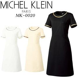 エステユニフォーム ワンピース michel klein ミッシェルクラン 白衣 制服 MK-0020 おしゃれ 大きいサイズ