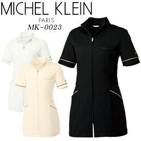 【最大1万円OFFクーポン発行中】エステユニフォーム チュニック michel klein ミッシェルクラン 白衣 制服 MK-0023 おしゃれ 大きいサイズ