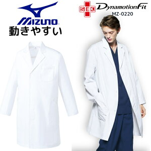 白衣 男性 ミズノ ドクターコート MZ-0220 医療用 実験用 おしゃれ 大きいサイズ 医師 男性用 メンズ 薬剤師 栄養士