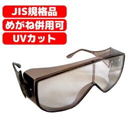 【セール】保護メガネ メガネの上から 防護メガネ 防護ゴーグル ウイルス対策 ウイルス 飛沫感染 予防 オーバーグラス セーフティ ゴーグル マスク したままで 着用可 安全メガネ メガネ 眼鏡 花粉対策 防塵メガネ 飛沫対策 花粉症 医療 SN-900 山本光学