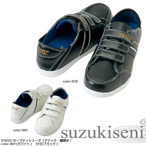 安全靴 おしゃれ 24.5-28cm対応 マジックタイプ 踵が踏めてラク |作業靴 オシャレ ホワイト ブラック 白 黒 タルテックス tultex かかと 踏める 24.5cm 28cm ワークシューズ 作業用品 靴
