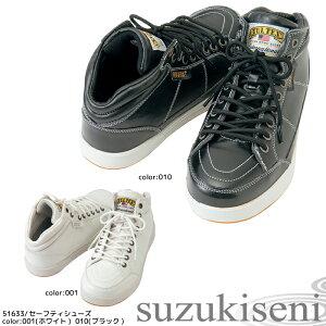 安全靴 おしゃれ 24.5-28cm対応 ミドルカット |作業靴 オシャレ ホワイト ブラック 白 黒 タルテックス tultex かかと 踏める 24.5cm 28cm ワークシューズ 作業用品 靴|先芯