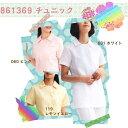 【レディース】【白衣】【メディカル】ナース チュニック 861369 ホワイト ピンク イエロー