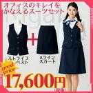 【スーツセット】事務服ベストAV1253AS2290AラインスカートストライプストレッチRigel