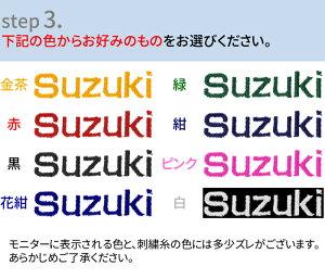刺繍糸の色は、金茶、赤、黒、花紺、緑、紺、ピンクの7色