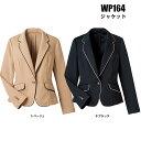 エステ コンシェルジュ レディース ジャケット WP164 jacket 上着 羽織り スーツ 5〜19号 裏無し | サロン エステサロ…