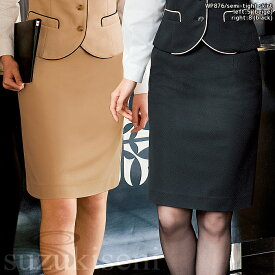 エステ コンシェルジュ レディース スカート WP876 skirt セミタイトスカート スーツ 5〜19号 裏無し | サロン エステサロン 制服 ユニフォーム ユニホーム エステユニホーム エステユニフォーム