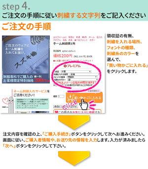 ネーム刺繍ご注文の手順1