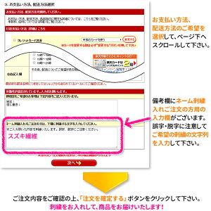 ネーム刺繍ご注文の手順2