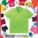 ドライポロシャツ MS3107 ポロシャツ メンズ レディース 半袖 速乾 ボタン プチプラ 介護 白 ピンク レッド 赤 オレンジ イエロー 水色 グレー パープル 紫 ネイビー 紺| レディースポ