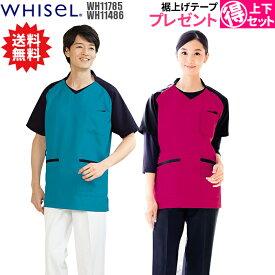 スクラブ 白衣 上下セット 男性 女性 WH11785 WH11486 whisel メンズ レディース 整体 ユニフォーム 制服 手術着 ナース服 パンツ ズボン 看護師 大きいサイズ 施術 服| 医師 女性用