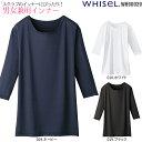 白衣 男性 女性 WH90029 インナー Tシャツ 男女兼用 薄手 whisel| レディース ユニフォーム メンズ スクラブ ナース服…