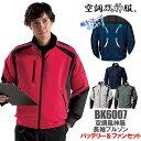 【フルセット】空調服長袖ジャケット BK6007 バッテリー&ファンセット 空調風神服 ユニフォーム ビッグボーン 涼しい ブルゾン| 大き…
