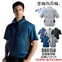 【フルセット】空調服半袖ジャケット BK6158K バッテリー&ファンセット 空調風神服 ユニフォーム ビッグボーン 涼しい ブルゾン| 大き…