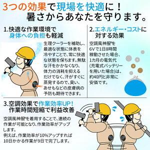 空調服冷却の仕組み
