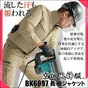 空調風神服 空調服 綿100% フルセット BK6097 ブルゾン バッテリー ファン 3点セット 作業服 熱中症対策 作業着 ユニフォーム ビッグ…