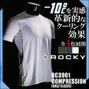 【2017年新作】RC3901 冷感インナー コンプレッション 半袖 ROCKY COOLCORE -10℃ 男性用 メンズ クールコア 涼しい シャツ イン…