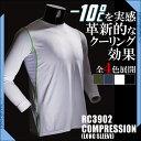 RC3902 長袖 冷感インナー コンプレッション ROCKY COOLCORE メンズ クールコア 涼しい シャツ インナー 作業服 作業着 夏 コンプレッ…