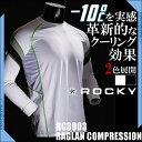 【2017年新作】RC3903 冷感インナー ラグランコンプレッション 長袖 ROCKY COOLCORE メンズ クールコア 涼しい シャツ インナー メンズ...