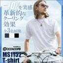 MS1152 冷感男女兼用Tシャツ 半袖 COOLCORE メンズ レディス クールコア 涼しい シャツ インナー クール 夏 クールシャツ |冷感 Tシャ…