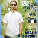 MS3118 冷感男女兼用ポロシャツ 半袖 COOLCORE メンズ クールコア 涼しい シャツ クール 夏 クールシャツ|ユニフォーム ポロシャツ 大…