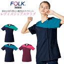 スクラブ 白衣 女性 7048SC ジップスクラブ FOLK| ユニフォーム レディース 大きいサイズ 医師 ナース服 女性用 医療 …