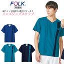 メンズスクラブ 7058SC 白衣 ジップスクラブ FOLK| ユニフォーム 男性用 大きいサイズ 医師 医療 おしゃれ 介護服 手…