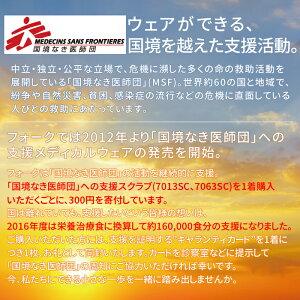 スクラブ購入ごとに「国境なき医師団」へ300円の寄付ができます