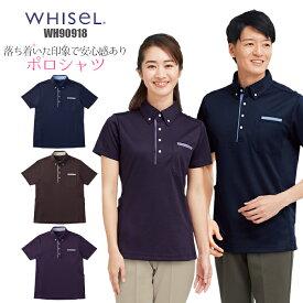 ポロシャツ WH90918 WHISeL| ユニフォーム 男女兼用 大きいサイズ 医療 介護 看護 病院 事務 オフィス