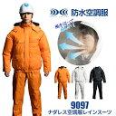 【単品】9097 ナダレス空調服レインスーツ 上下セット ユニフォーム 涼しい| 大きいサイズ 空調服 カッパ レインコート