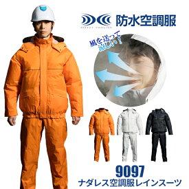 【単品】9097 ナダレス 空調服レインスーツ 上下セット ユニフォーム 涼しい| 大きいサイズ 空調服 カッパ レインコート 熱中症対策 グッズ 建設業【ラッキーシール対応】