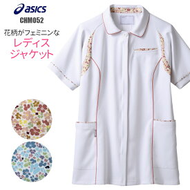 アシックス 白衣 レディスジャケット 花柄 CHM052 asics ユニフォーム 女性用 大きいサイズ 医療 介護 看護 病院【ラッキーシール対応】