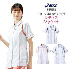 【10%OFFセール対象!】アシックス 白衣 レディスジャケット CHM052 asics ユニフォーム 女性用 大きいサイズ 医療 介護 看護 病院【ラッキーシール対応】