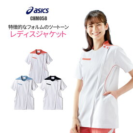 アシックス 白衣 レディスジャケット CHM058 asics ユニフォーム 女性用 大きいサイズ 医療 介護 看護 病院【ラッキーシール対応】
