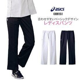 アシックス 白衣 レディスパンツ CHM151 asics ユニフォーム 女性用 大きいサイズ 医療 介護 看護 病院 ズボン【ラッキーシール対応】