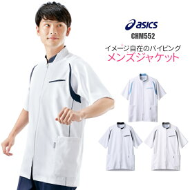 アシックス 白衣 メンズジャケット CHM552 asics ユニフォーム 男性用 大きいサイズ 医療 介護 看護 病院【ラッキーシール対応】