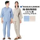 FG1511/FG1513 患者着上下セット ナガイレーベン 上衣 パンツ 患者着 患者衣 検査着 検査衣 入院 パジャマ 甚平 ブル…