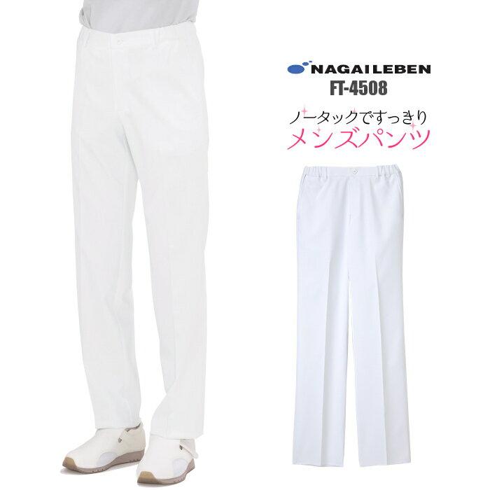 FT4508 メンズパンツ ナガイレーベン 男性用パンツ 白衣パンツ | ウエストゴム メンズ ナース 看護師 看護 介護 介助 男性 大きいサイズ 病院 クリニック 医院 マッサージ 鍼灸 整骨 整体 接骨