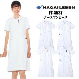 看護師 白衣 ワンピース 医療用 ナース服 かわいい おしゃれ ナガイレーベン FT4537 大きいサイズ