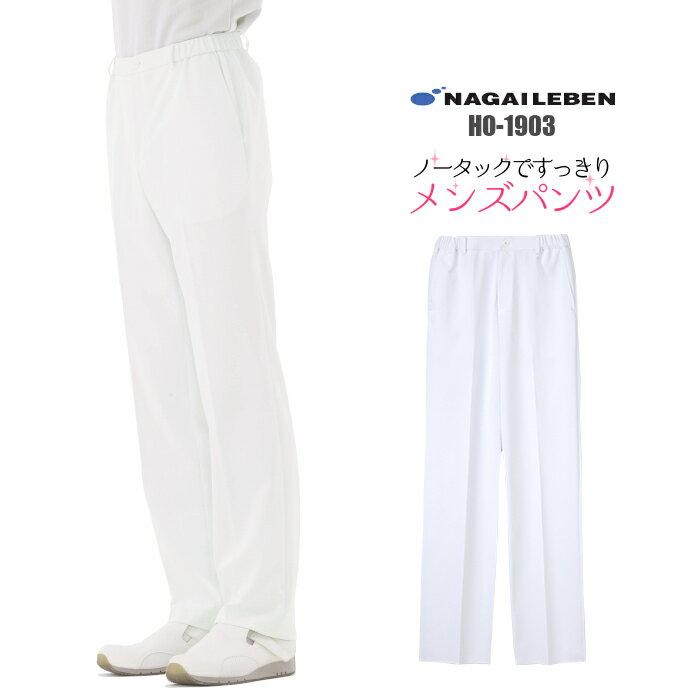 HO1903 メンズパンツ ナガイレーベン 男性用パンツ 白衣パンツ | ウエストゴム メンズ ナース 看護師 看護 介護 介助 男性 大きいサイズ 病院 クリニック 医院 マッサージ 鍼灸 整骨 整体 接骨