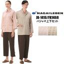 JK1416/FK1463 パジャマ上下セット ナガイレーベン 上衣 パンツ 患者着 患者衣 検査着 検査衣 入院 パジャマ ピンク …