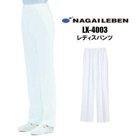 LX4003 レディスパンツ ナガイレーベン 女性用パンツ 白衣 スラックス   レディース 女性 医師 大きいサイズ 整体 介護 ナース 看護師 パンツ ズボン スクラブパンツ 女性用 かわいい 医療用 介護服 おしゃれ【ラッキーシール対応】