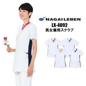 LX4092 スクラブ ナガイレーベン 男女兼用スクラブ スクラブ白衣|レディース メンズ 女性 男性 医師 大きいサイズ 整体 介護 ナース 看護師 前開き 看護 白衣 医療 介護服 おしゃれ 介護士 制服 医療用 医療
