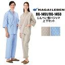RG1451/RG1453 患者着上下セット ナガイレーベン 上衣 パンツ 患者着 患者衣 検査着 検査衣 入院 パジャマ 甚平 ブルー ベージュ|レデ…